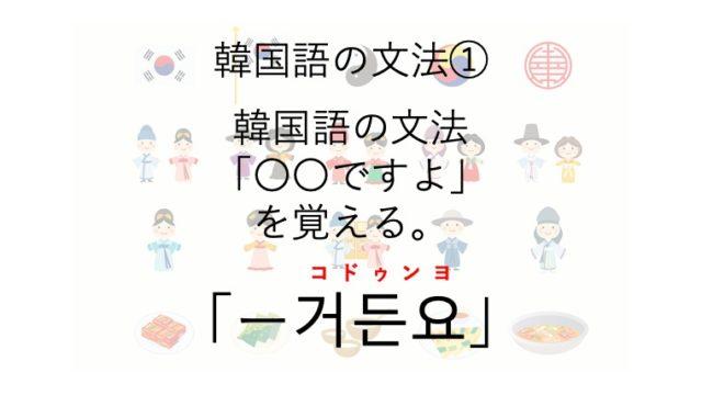 韓国語 文法 거든요