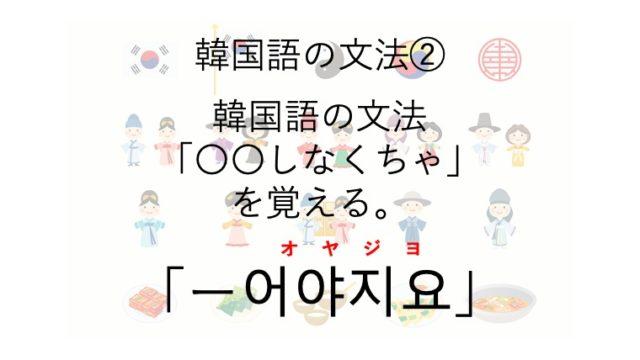 韓国語 文法 어야지요