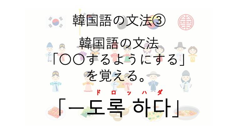 韓国語 -도록 하다
