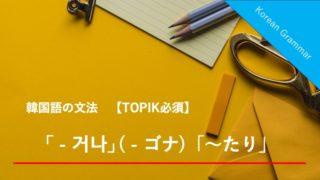 韓国語 文法