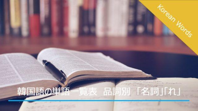 韓国語 単語 名詞 れ