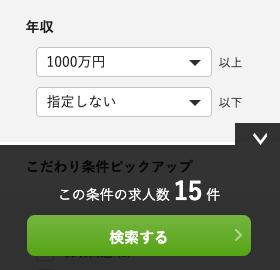 韓国語 転職 1000万