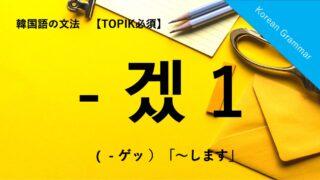korean-grammar-4