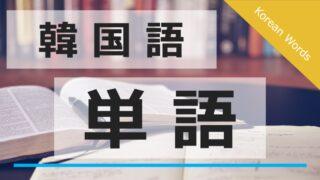 korean-words