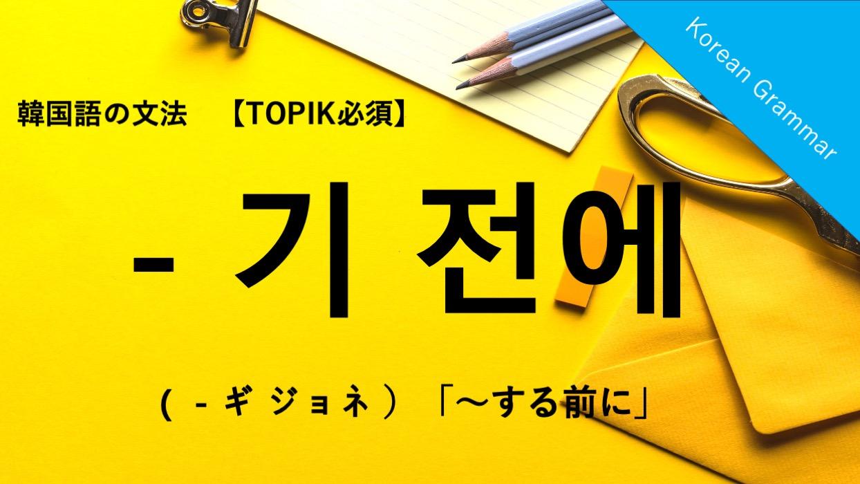 korean-grammar-13