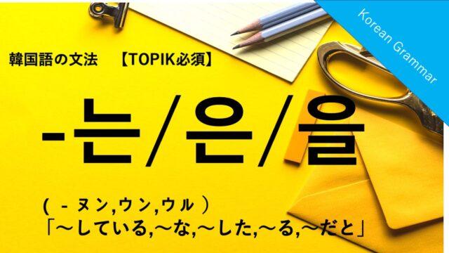 korean-grammar-15