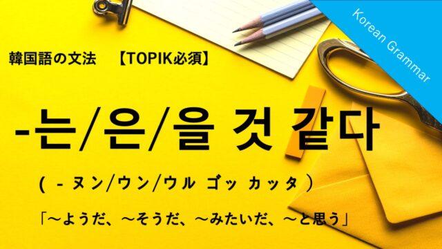 korean-grammar-16