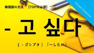 korean-grammar-8