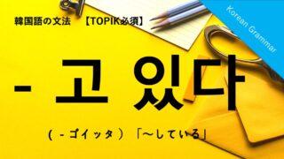 korean-grammar-9